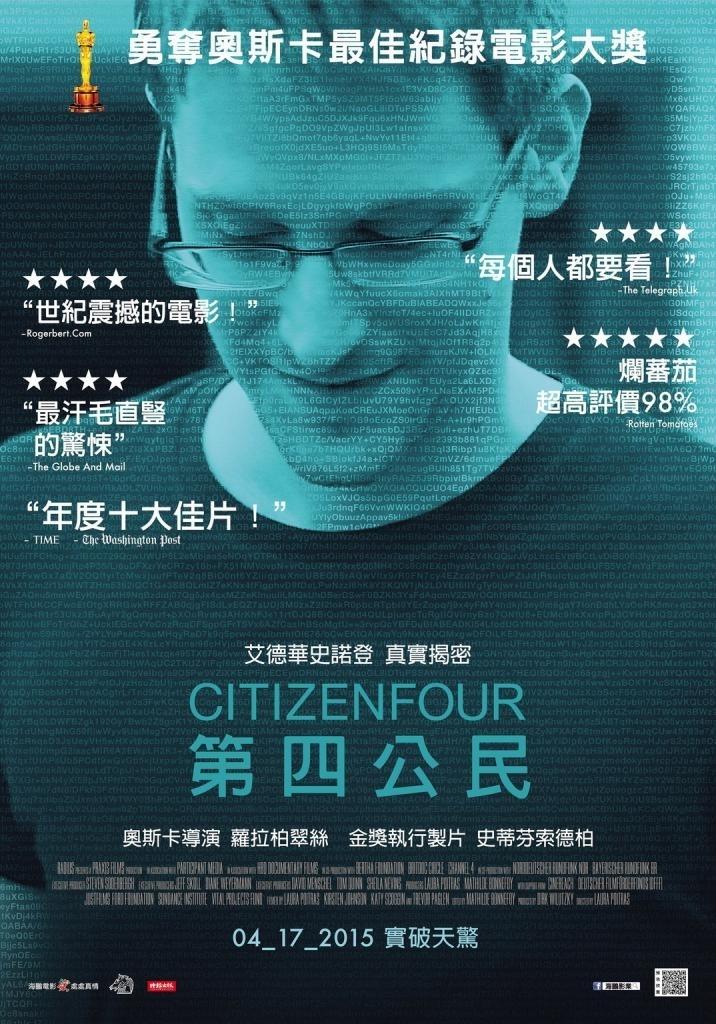 第四公民:史諾登事件紀錄片