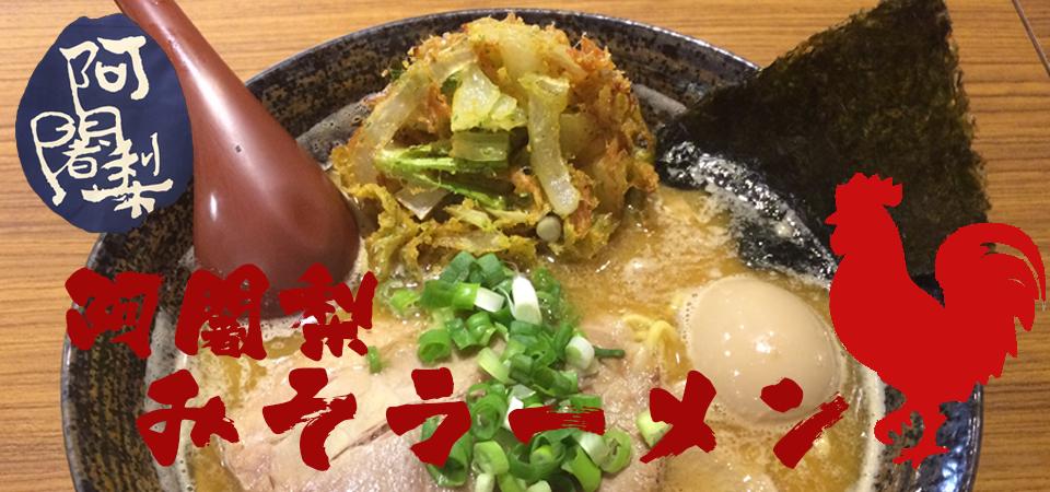 阿闍梨味噌拉麵