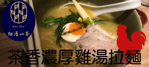 麵屋山茶-茶香濃厚雞湯拉麵