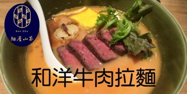 麵屋山茶-和洋牛肉拉麵